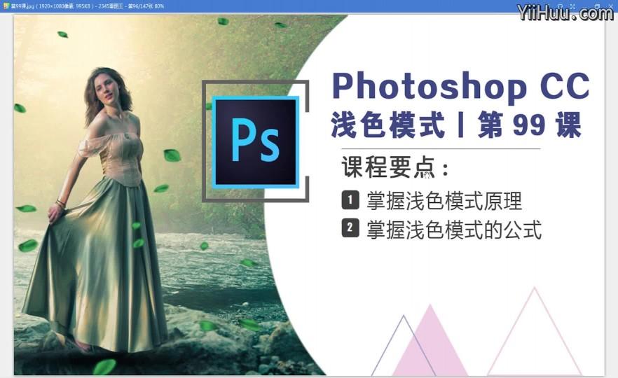 课时99:浅色模式——图像中的亮色部分显现出来了