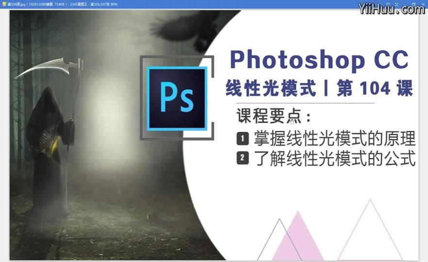 课时104:线性光模式—— 纠正图像色调不匀