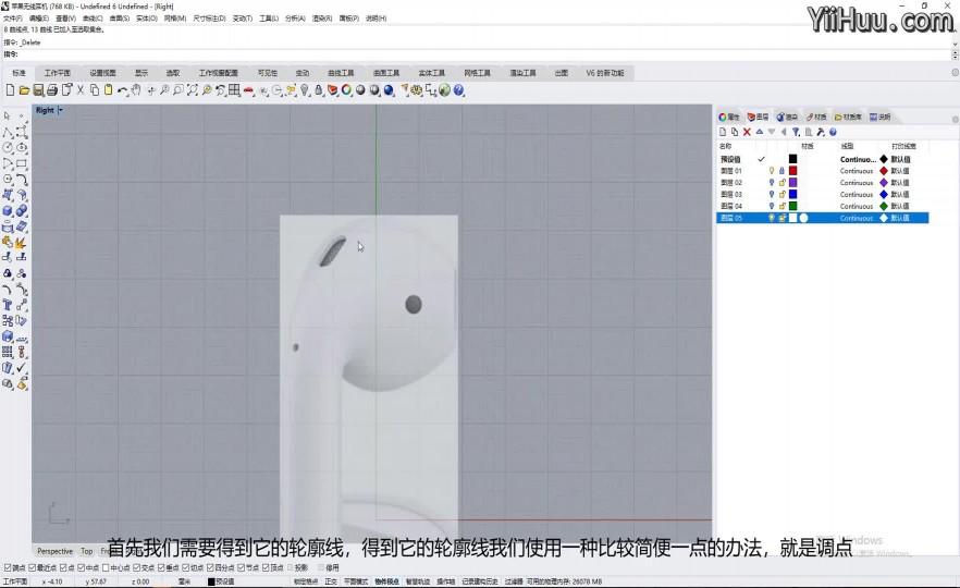 课时82:苹果无线耳机主体曲面绘制01