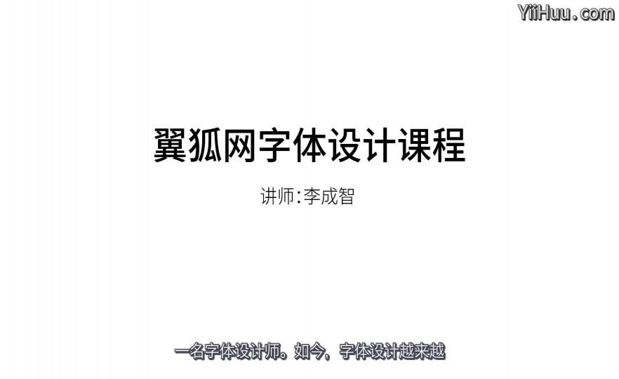 课时111:果酥堂字形构建与重心调整