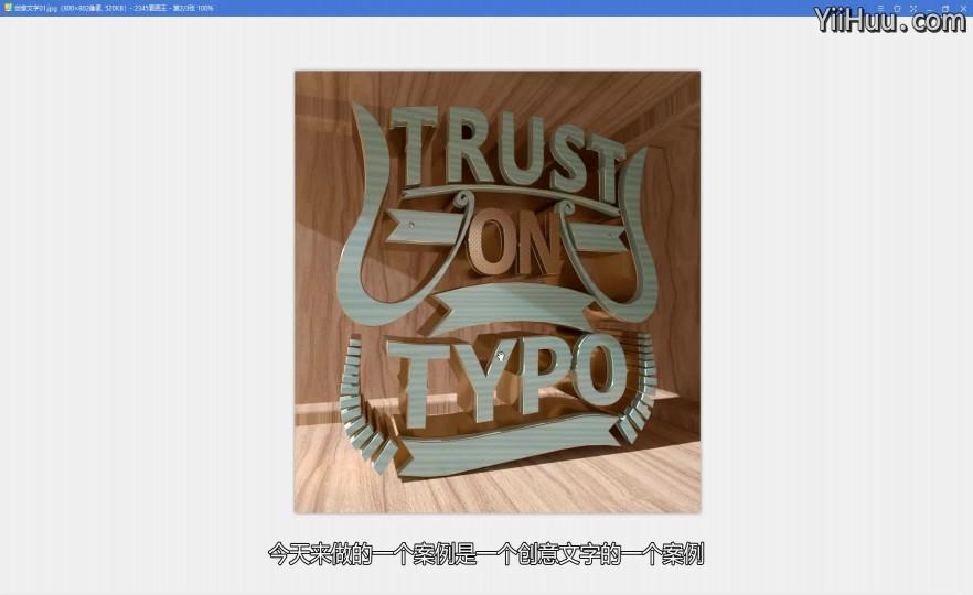 C4D - 三维字体表现【案例】