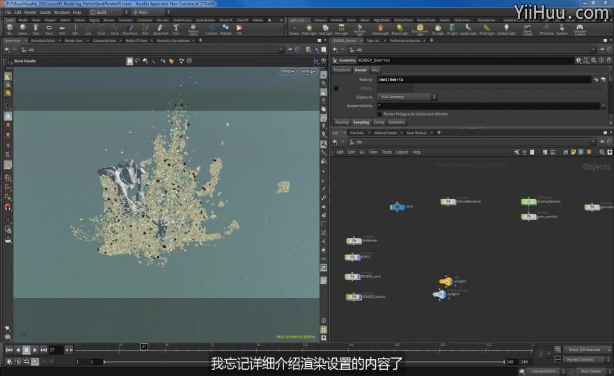 课时16:沙粒渲染 - Pixel范例