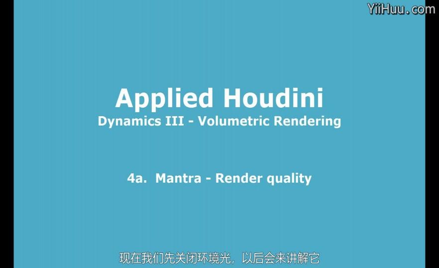 课时28:Mantra渲染器 - 渲染质量