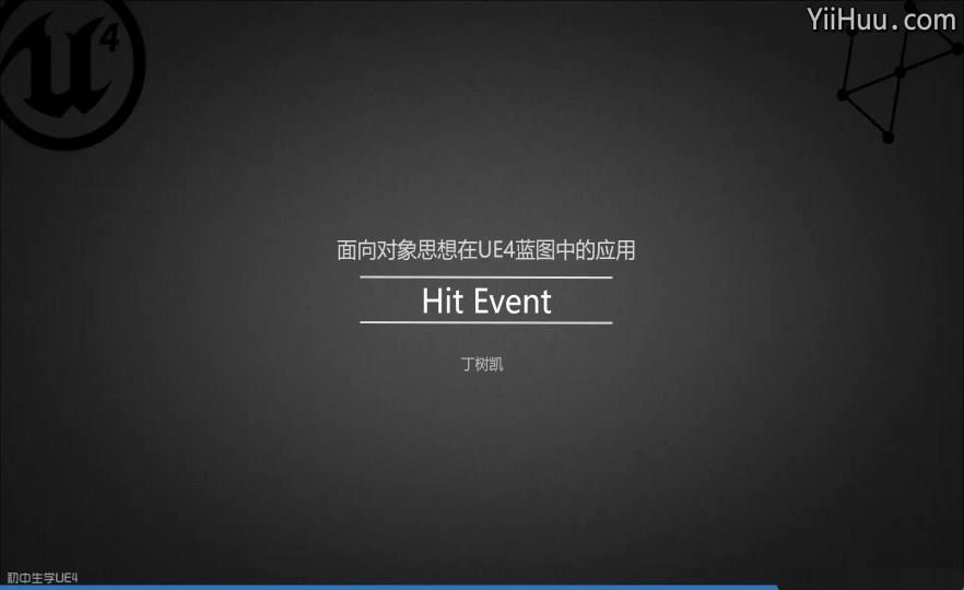 41、Hit Event