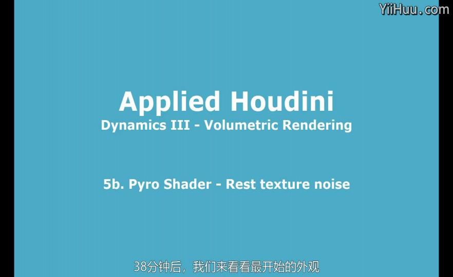 课时32:烟火着色器 - Rest texture noise节点