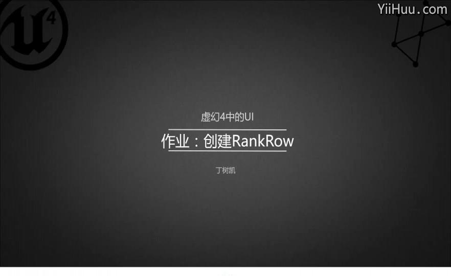 42、作业:创建RankRow