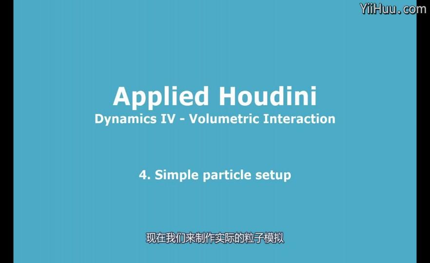 课时41:简单粒子设置