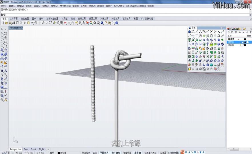 """课时5:曲线流动应用之创意吸管""""心形""""造型设计"""