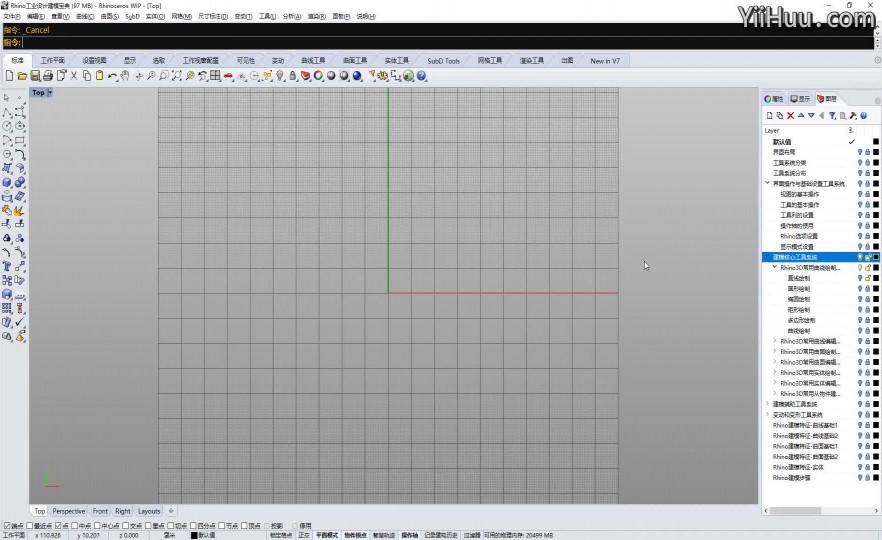 课时16:常用曲线绘制工具讲解-直线绘制