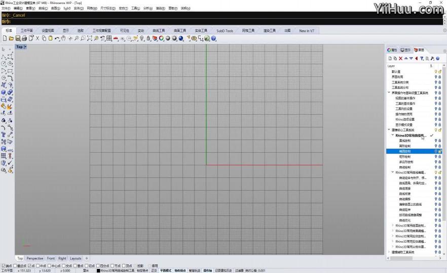 课时18:常用曲线绘制工具讲解-椭圆绘制