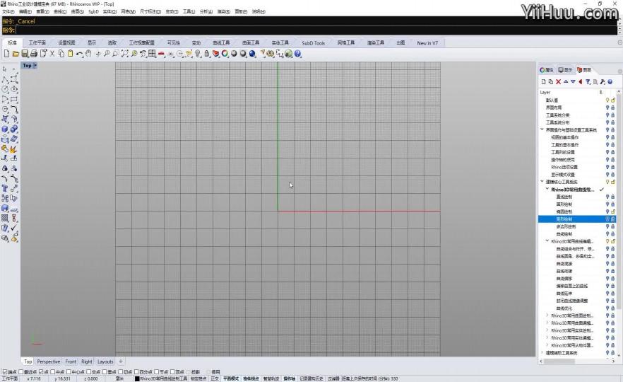 课时19:常用曲线绘制工具讲解-矩形绘制