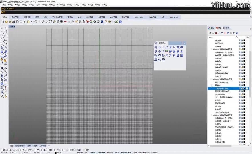 课时30:常用曲面绘制工具讲解-封闭平面曲线建立曲面,放样建立曲面
