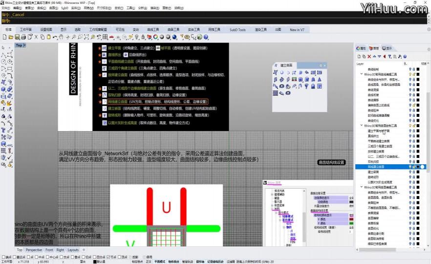 课时31:常用曲面绘制工具讲解-网线建立曲面