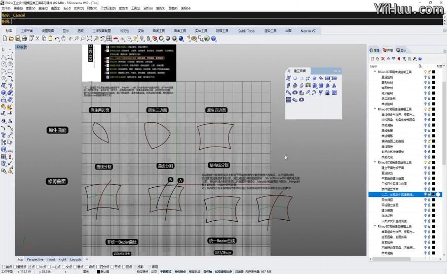 课时32:常用曲面绘制工具讲解-以边缘曲线建立曲面