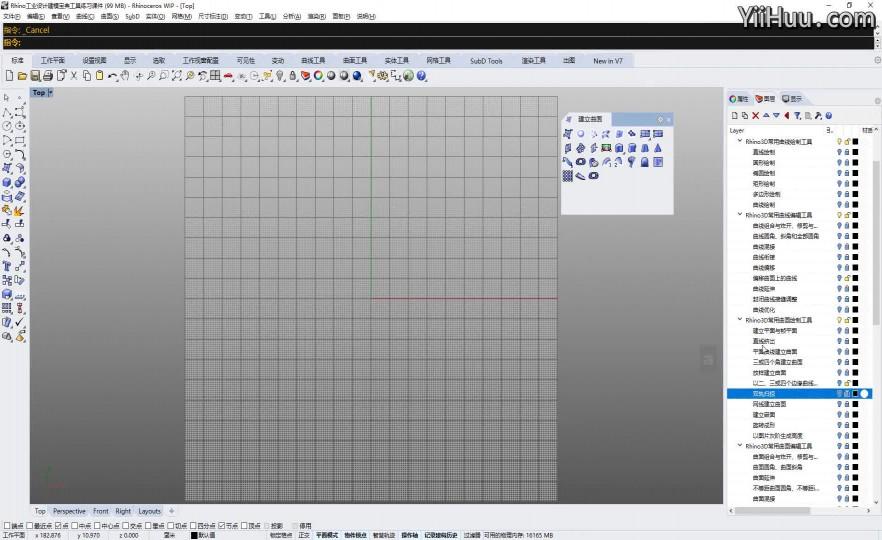 课时33:常用曲面绘制工具讲解-双轨扫掠建立曲面