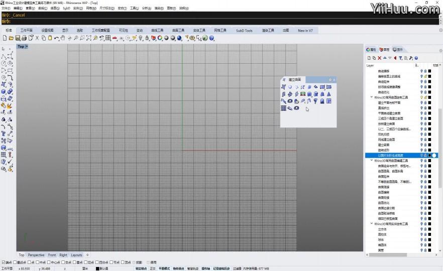 课时35:常用曲面绘制工具讲解-以图片灰阶生成高度