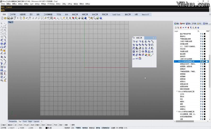 课时40:常用曲面编辑工具-曲面衔接