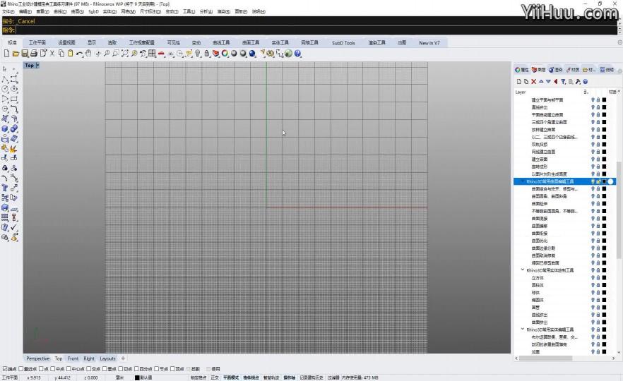 课时39:常用曲面编辑工具-曲面混接