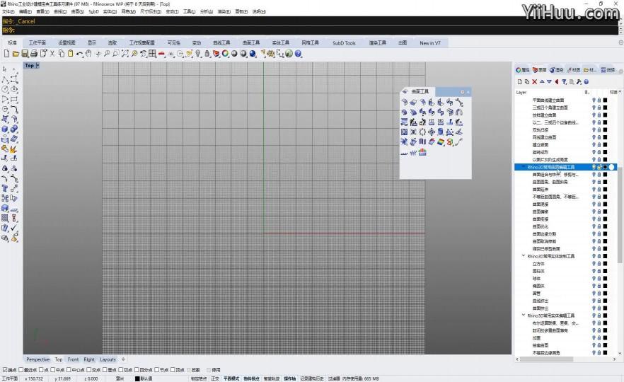 课时42:常用曲面编辑工具-曲面边缘分割,取消修剪和缩回已修剪曲面
