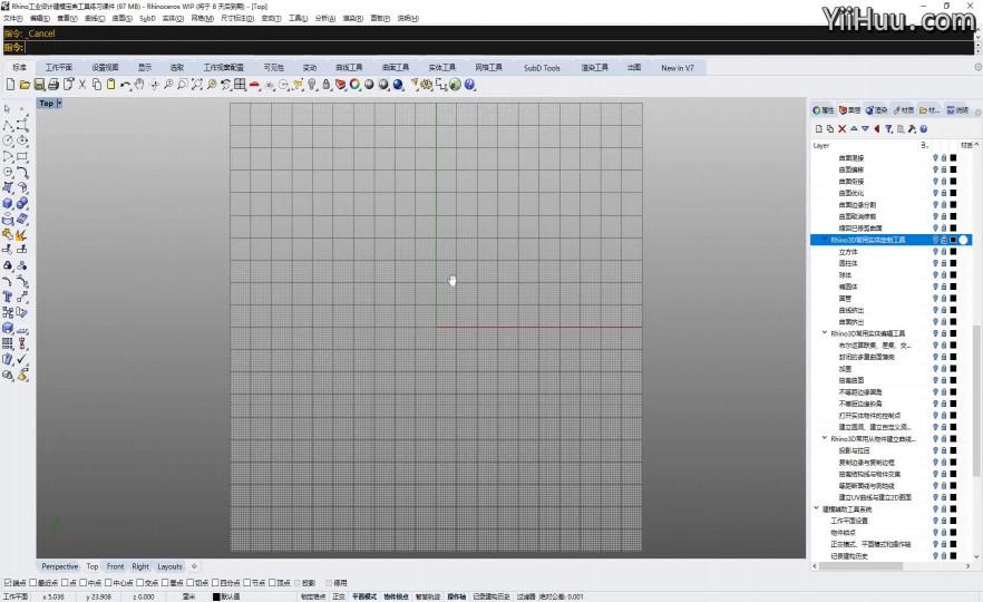 课时43:常用实体绘制工具-实体特征与基础几何体