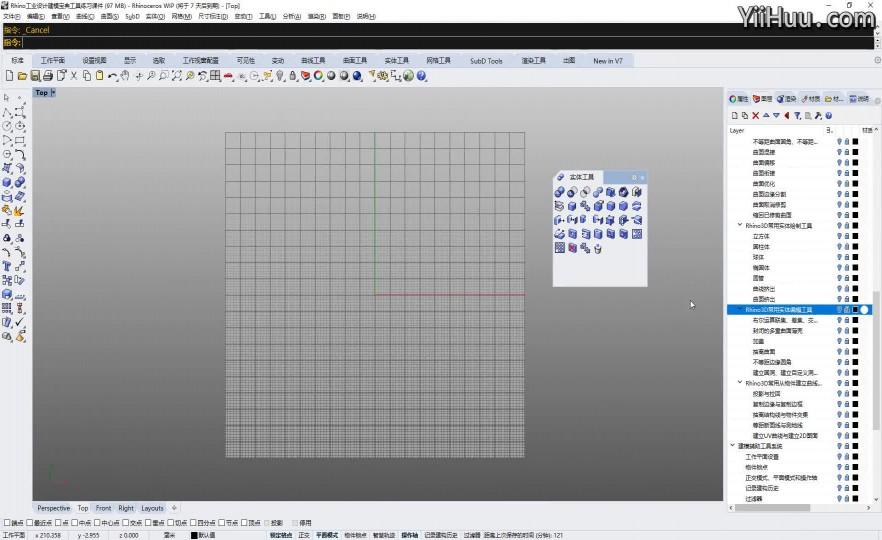课时45:常用实体编辑工具-布尔运算