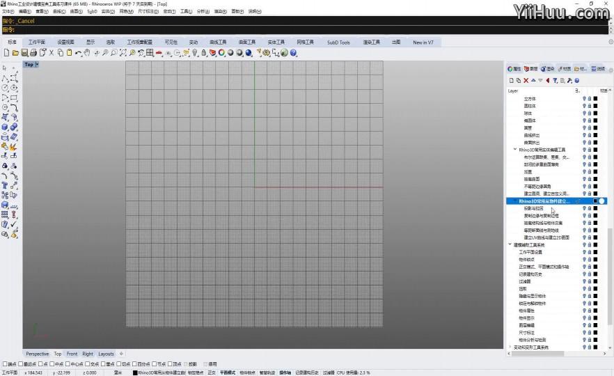 课时48:常用从物件建立曲线工具-投影与拉回