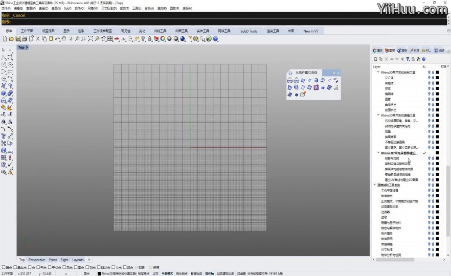 课时50:常用从物件建立曲线工具-建立2D图面