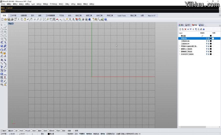 课时1:Rhino7界面布局讲解