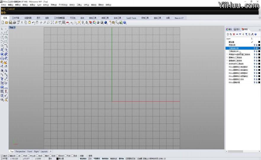 课时2:Rhino7工具系统分类与分布
