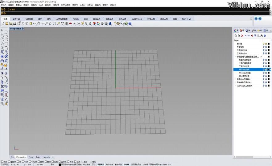 课时5:Rhino7操作轴的使用讲解1