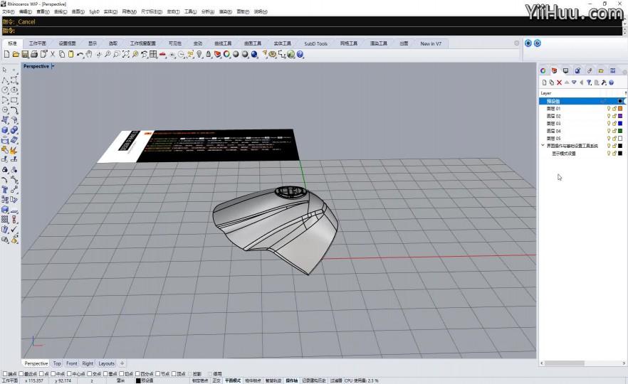 课时7:Rhino7显示模式设置1