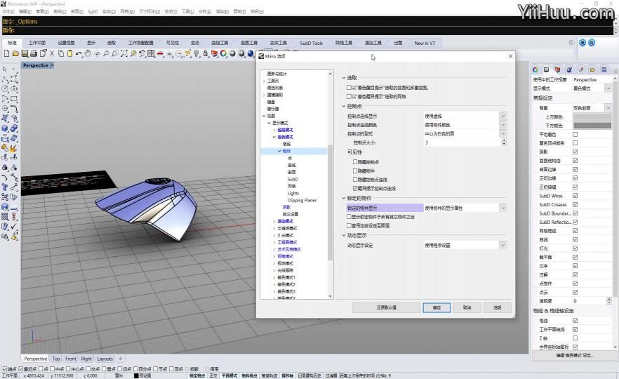 课时8:Rhino7显示模式设置2