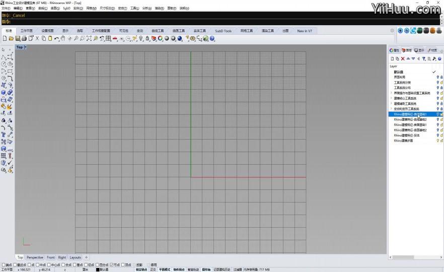 课时11:Rhino3D建模特征-曲线基础1