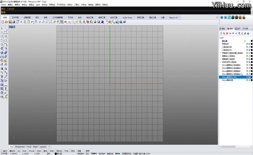 课时15:Rhino3D建模特征-实体基础与建模步骤