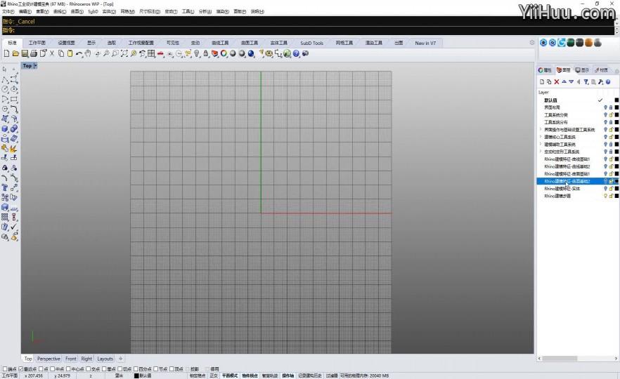 课时14:Rhino3D建模特征-曲面基础2
