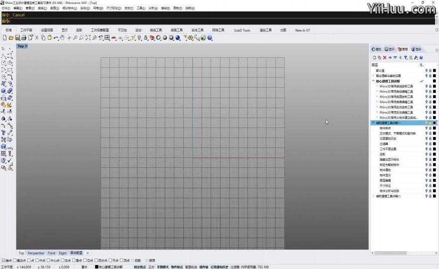 课时53:Rhino7图层编辑
