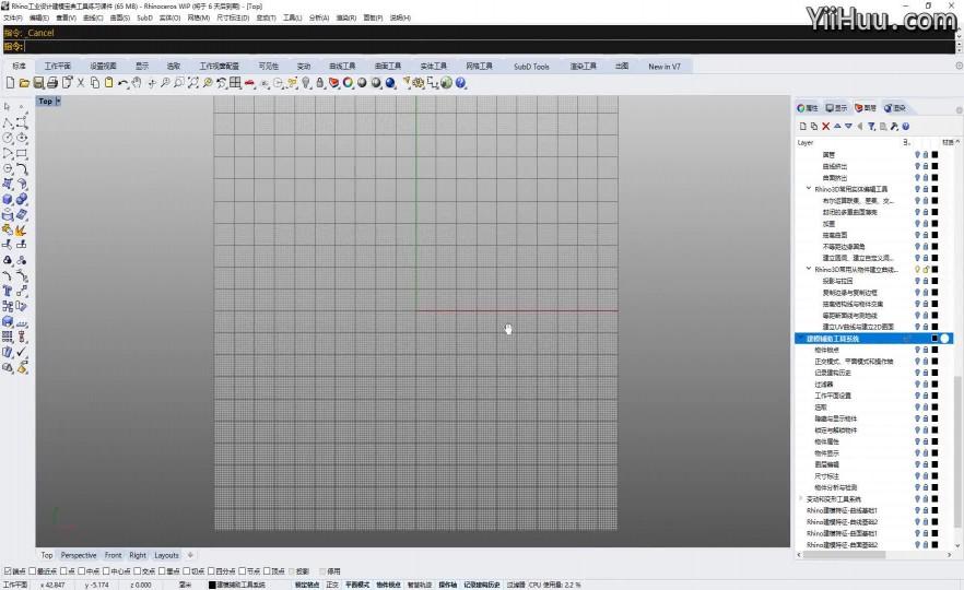 课时52:Rhino7建模辅助工具讲解2