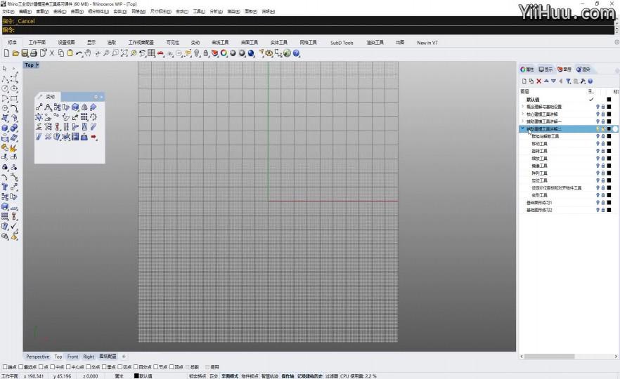 课时61:Rhino7变形工具