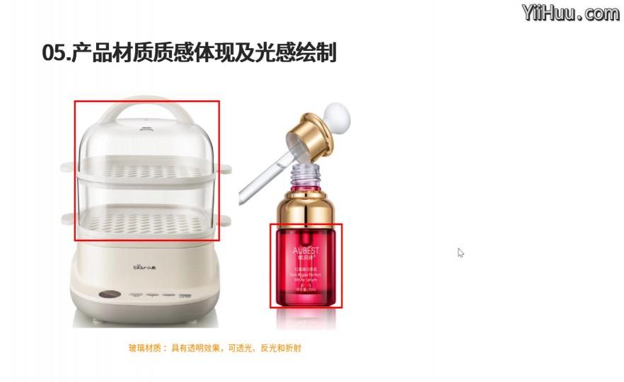 19.5 产品材质质感体现及光感绘制