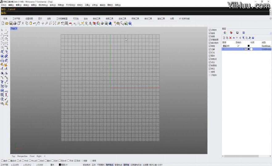 课时102:V7网格工具讲解1