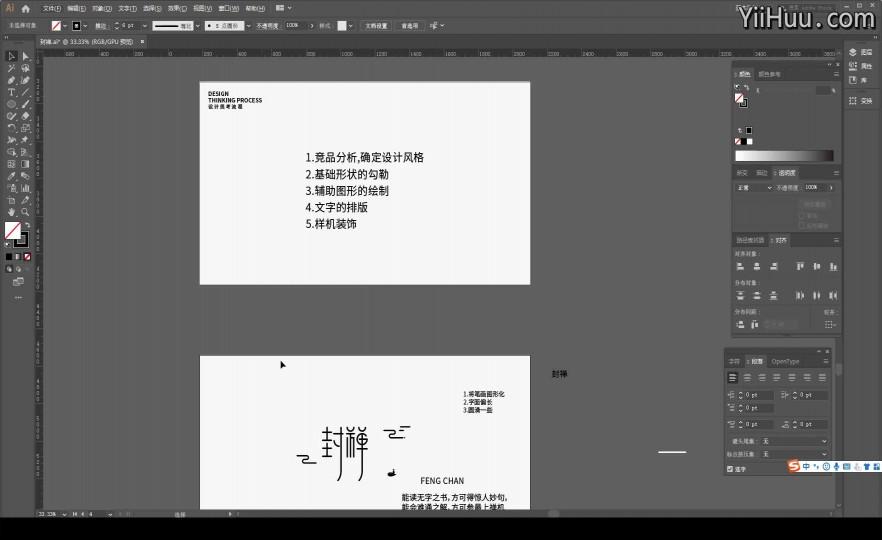 课时4:文字的排版