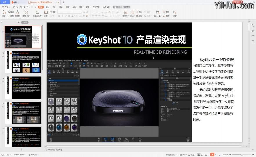 课时129:KS10在产品设计中的应用