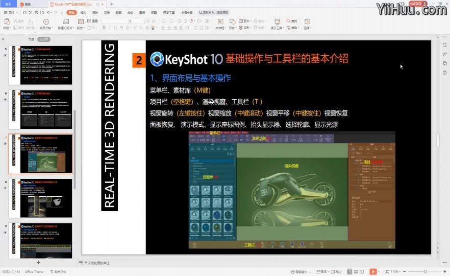 课时130:KS10界面布局与工具栏介绍