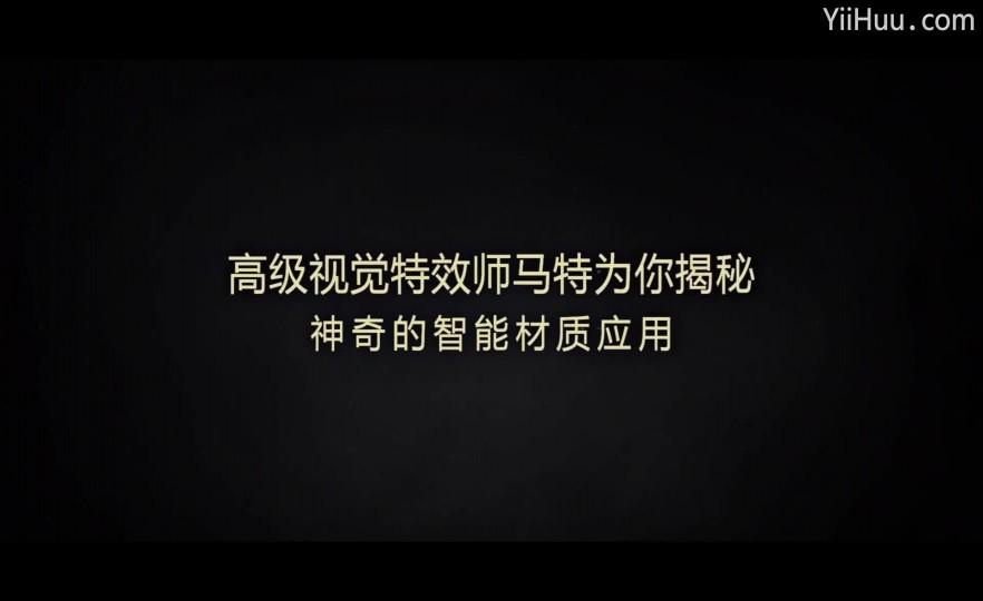 《智能材质模板》-宣导片