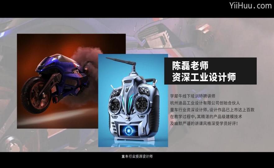 《Rhino工业设计建模宝典》-宣导片