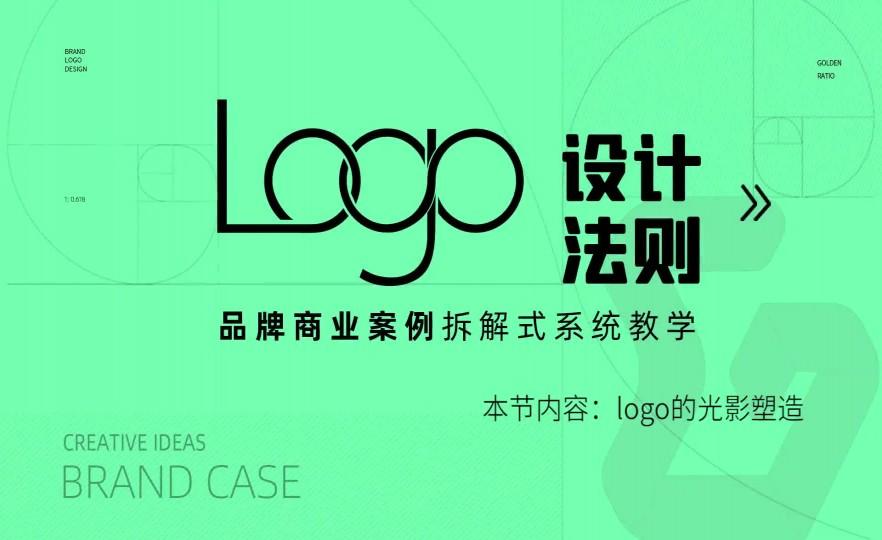 课时20:logo的光影塑造