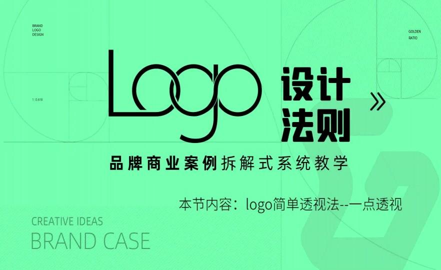 课时21:logo简单透视法--一点透视