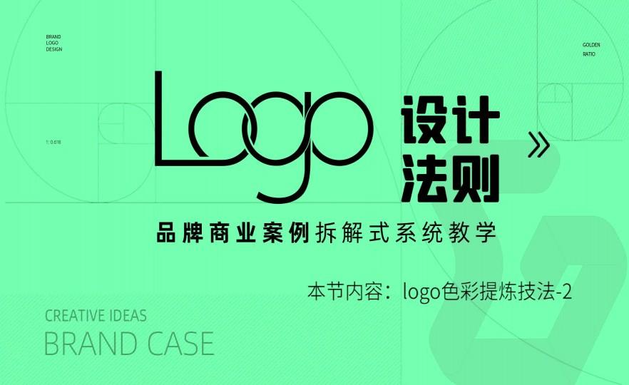 课时32:logo色彩提炼技法-2