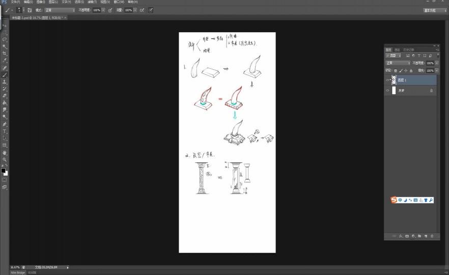 课时2:基础设计原理02