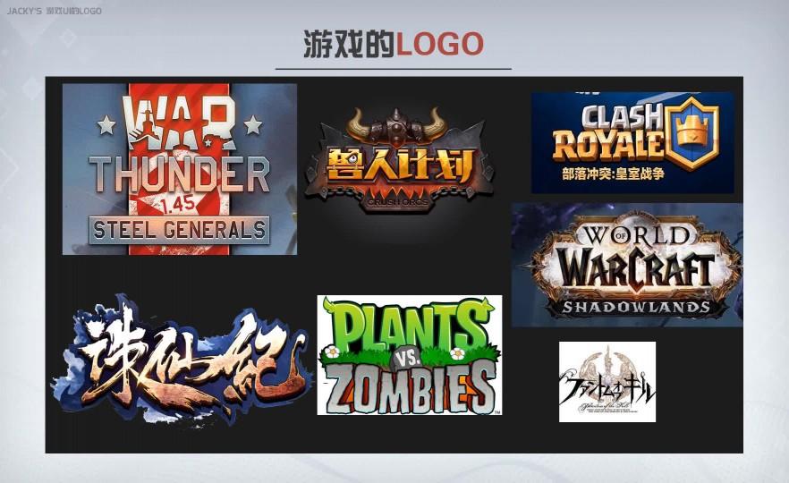 课时8:LOGO与游戏banner